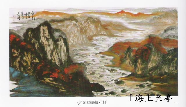 当代书画大师李恒图片